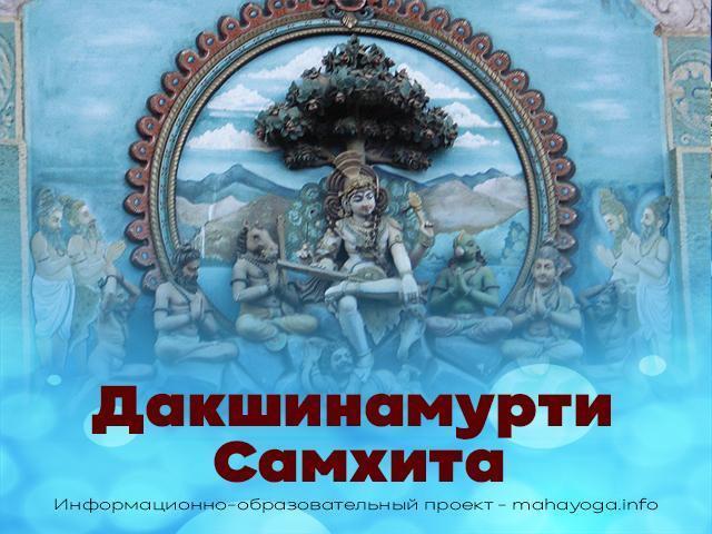 Дакшинамурти Самхита