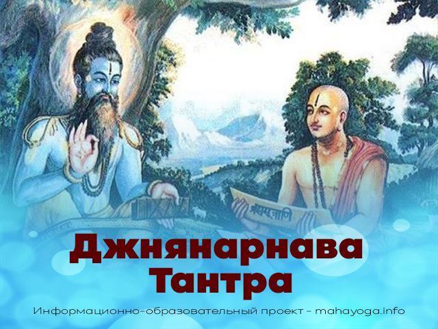 Джнянарнава Тантра