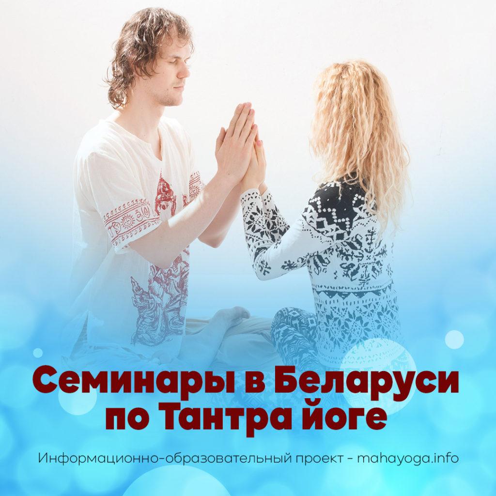 Семинары в Беларуси по Тантра йоге
